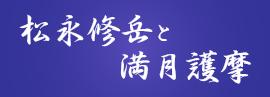 松永修岳と満月護摩