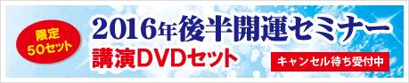 2016年後半開運セミナーDVD_キャンセル待ち