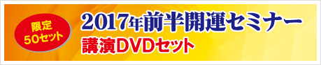 2017年前半開運セミナーDVD