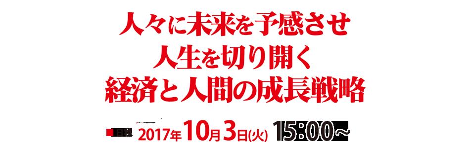 松永 修岳講師 第12回 天下人セレブレーション2017 政治・経済 大変革の時代人々に未来を予感させ、人生を切り開く経済と人間の成長戦略