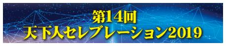 天下人セレブレーション2019