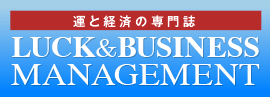 運と経済の専門誌 LUCK & BUSINESS MANAGEMENT