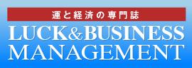 運と経済の専門誌 LUCK & BUSINESS MANAGEMENT