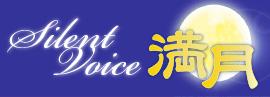 Silent Voice 満月