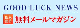 GOOD LUCK NEWS 松永修岳無料メールマガジン